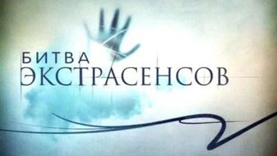 СК уличил создателя «Битвы экстрасенсов» в неуплате налогов