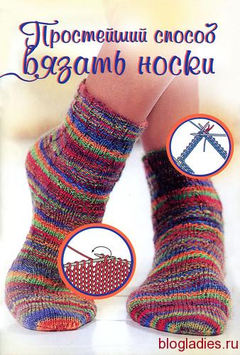 Простейший способ вязать носки