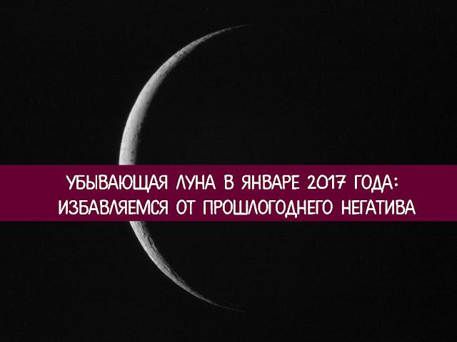 Убывающая Луна в январе 2017 года: избавляемся от прошлогоднего негатива