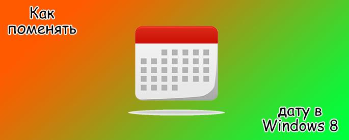 Как поменять дату в Windows 8