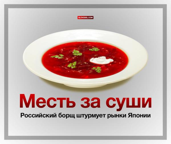 «Месть» за суши. Российский борщ штурмует рынки Японии