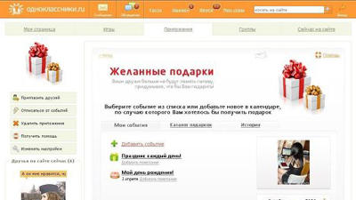 Сайт знакомств желанные встреч регистрация