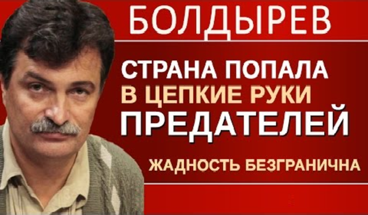 Александр Роджерс: Болдырев не читал басню Крылова про лебедя, рака и щуку