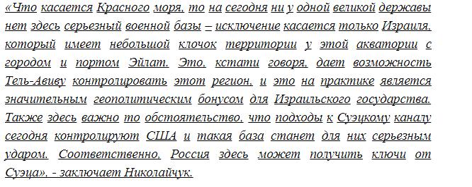 Эксперт: «Россия отобрала у США ключи от Суэца»
