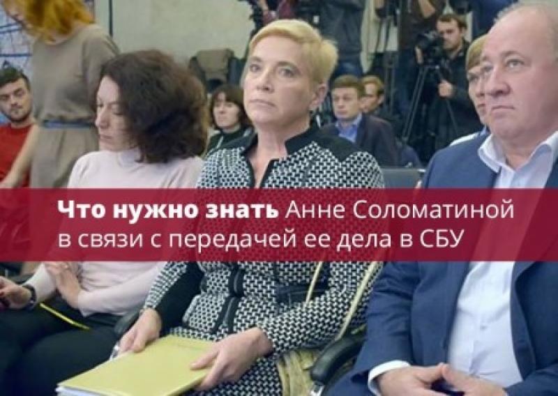 Что нужно знать Анне Соломатиной в связи с передачей ее дела в СБУ