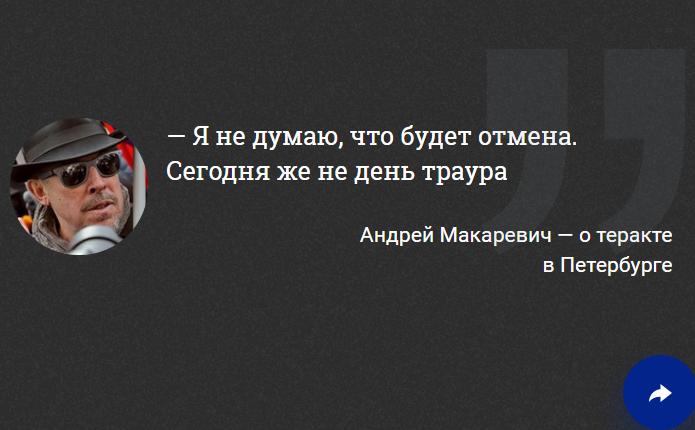 Макаревич не собирается отменять концерт в Петербурге: «Не траур же…»