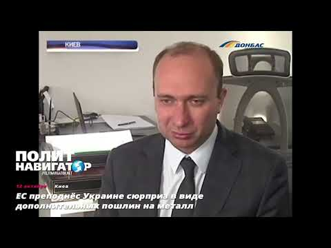 ЕС преподнёс Украине сюрприз в виде дополнительных пошлин на металл