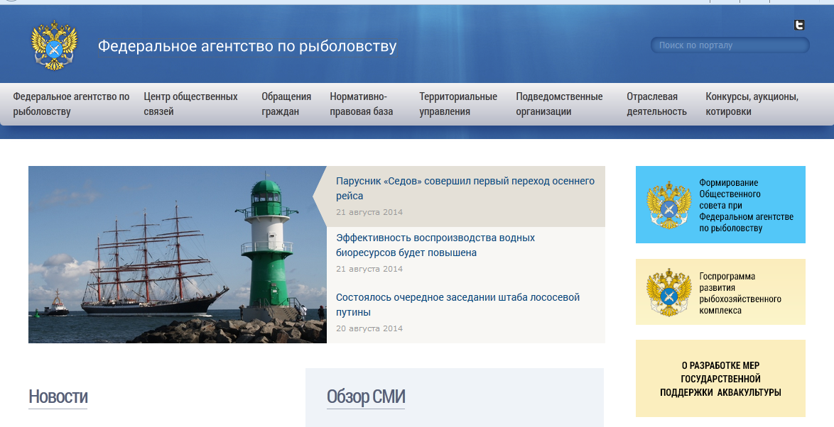 Федеральное агентство по рыболовству