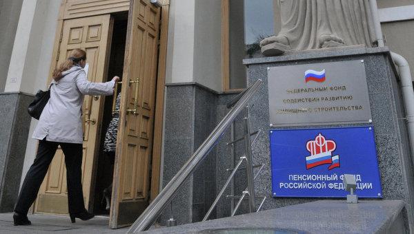 Около 11 млрд бесхозных рублей обнаружились в Пенсионном фонде России