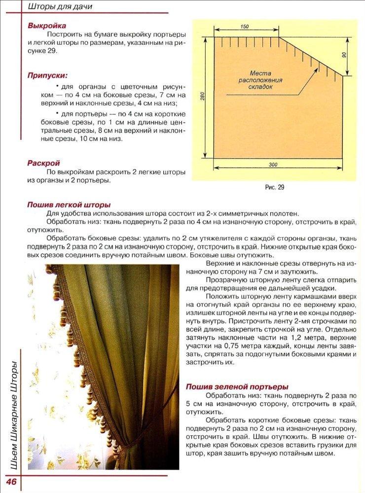Как сшить шторы книга