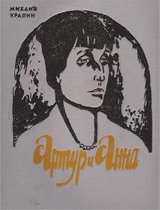 Анна Ахматова и Артур Лурье. Слово и музыка. Чтобы помнили...