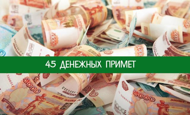 45 денежных примет