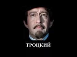 С днем рождения, товарищ Троцкий! Размышляя над сериалом, посвященным «демону революции»