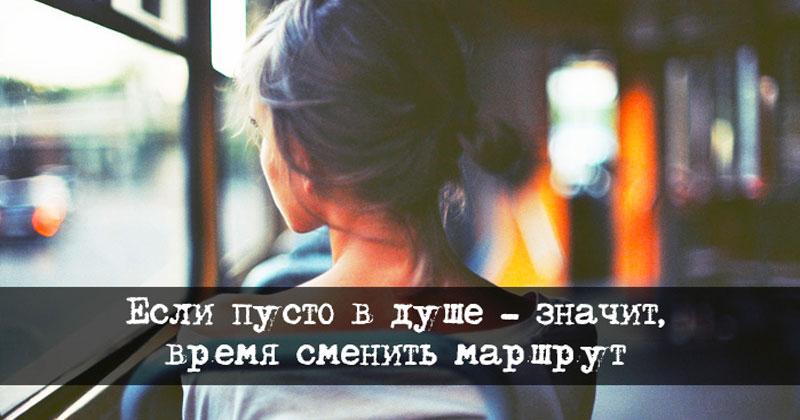 «Если пусто в душе – значит,…