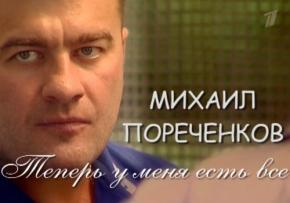 """""""Михаил Пореченков. Теперь у меня есть все."""""""