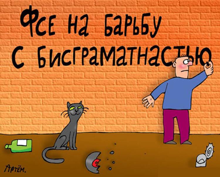 К вопросу касательно грамотности или пишим правельно правила, прикол, русский язык, юмор