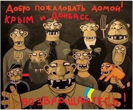Счастье для Крыма и Донбасса, как его видят в Америке