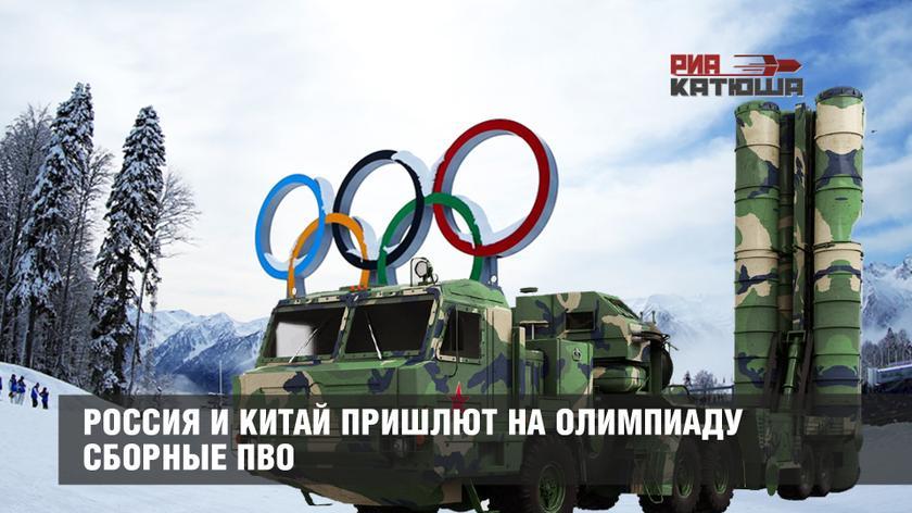 Россия и Китай пришлют на Олимпиаду сборные ПВО