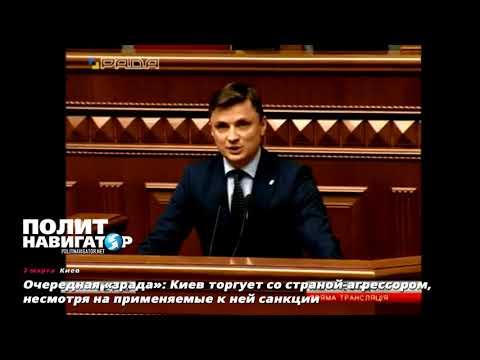 У Тягнибока недовольны, что Украина наращивает торговлю с Россией, пока Европа терпит убытки от санкций