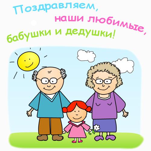 Поздравления с днем бабушек и дедушек в