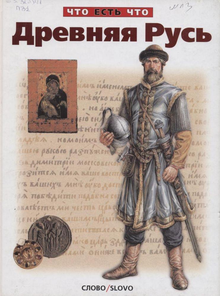 История Древней Руси.