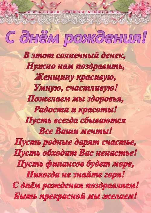 Поздравления с юбилеем женщине коллеге от коллектива прикольные