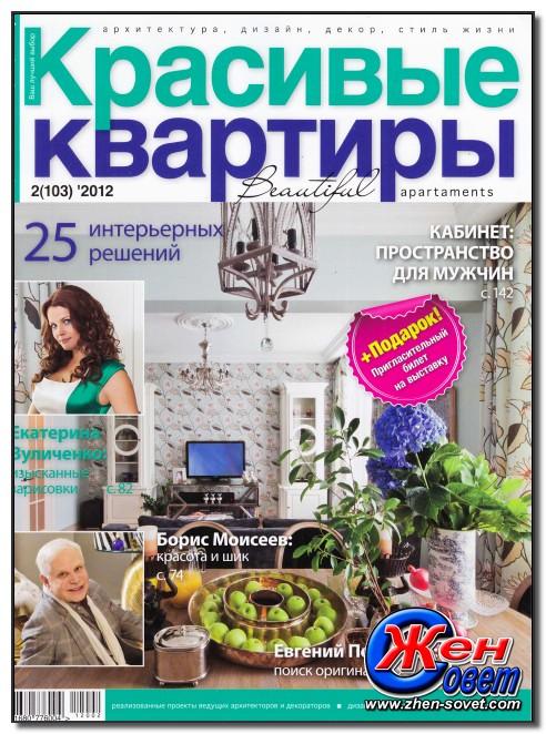 Красивые квартиры №2 (февраль 2012) читать онлайн