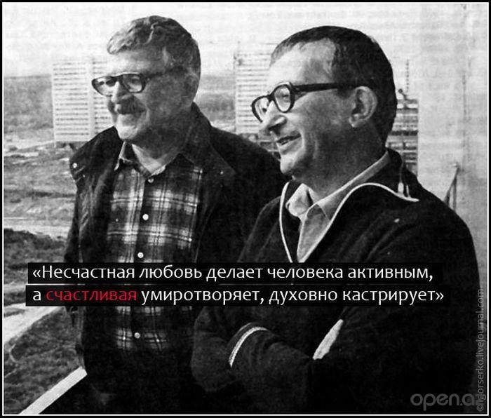 Правила жизни от братьев Стругацких. Стругацкие, философия, книги