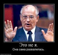 Проект Горбачев? Некоторые факты.