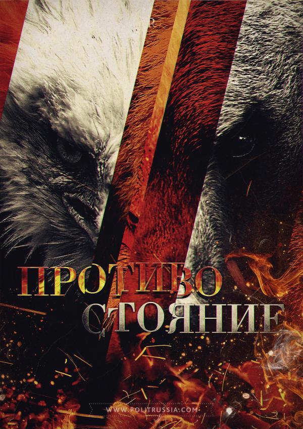 Геополитическое противостояние России и США: итоги августа 2016 года
