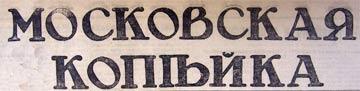 Московская Копейка
