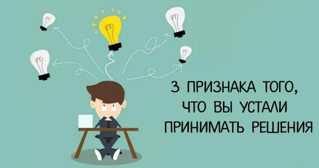 3 признака того, что вы устали принимать решения