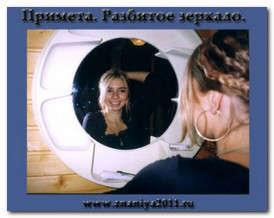 Почему нельзя смотреть в разбитое зеркало?