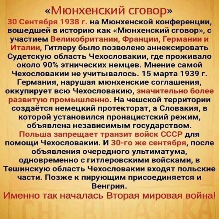 """""""Мюнхенский сговор"""""""