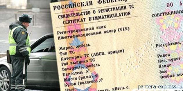 Какие документы необходимо возить с собой к автомобильным прицепам тех пор