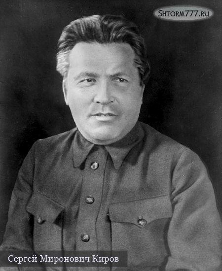 Кто убил Кирова? Версии убийства