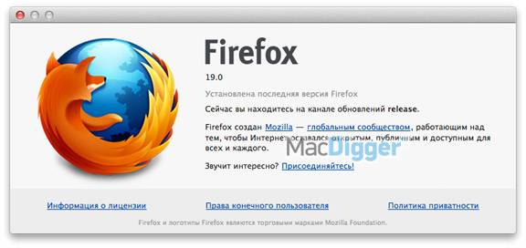 Скачать Firefox 19 для Windows