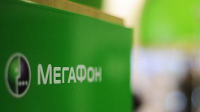 Цена акций «Мегафона» на IPO…