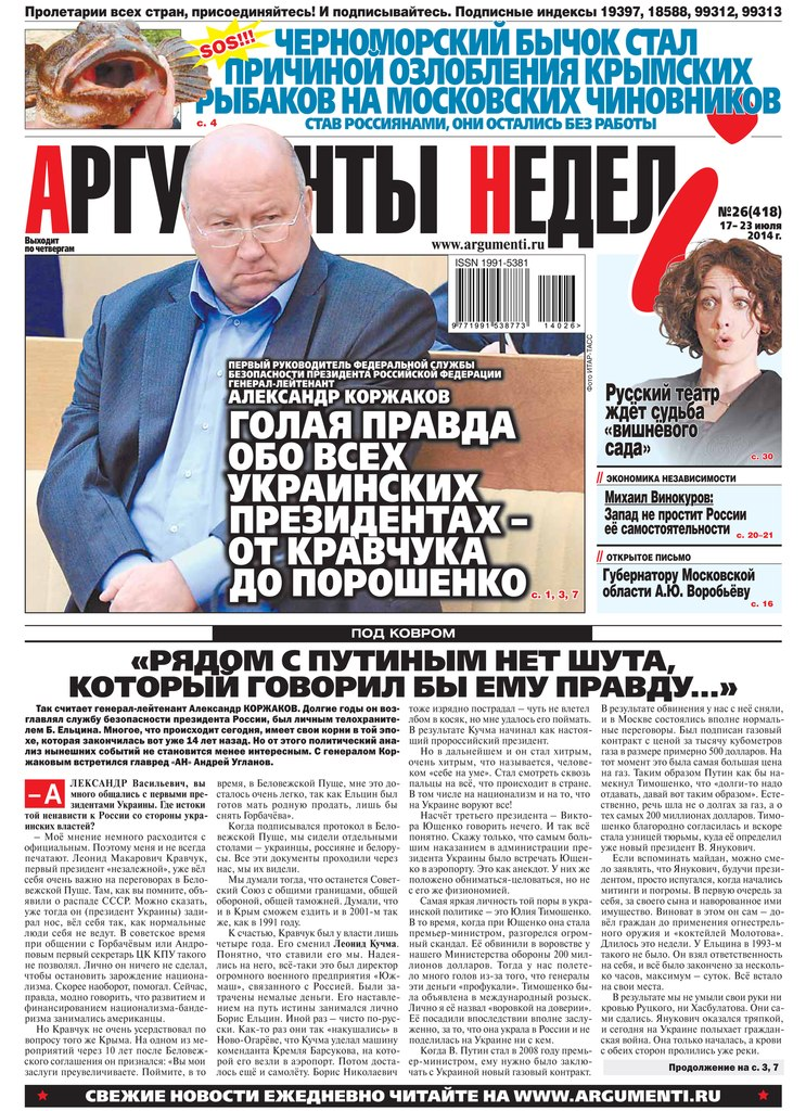 """СВЕЖИЙ НОМЕР """"АРГУМЕНТЫ НЕДЕЛИ"""" №26 ОТ 17 ИЮЛЯ 2014"""