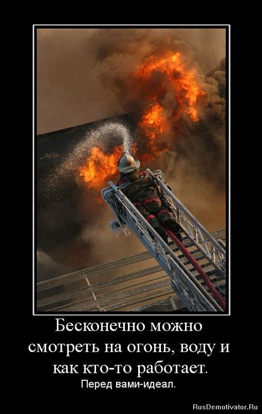 Афоризм про пожар