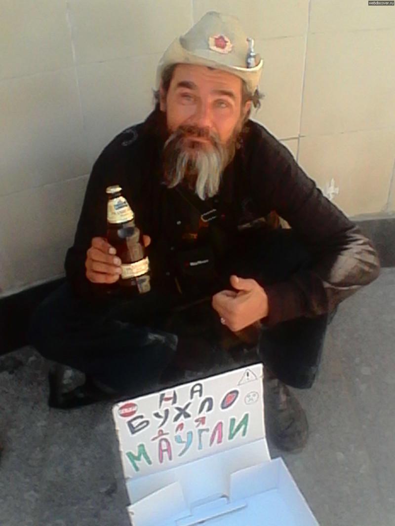 Самые креативные попрошайки бездомные, креатив, попрошайки
