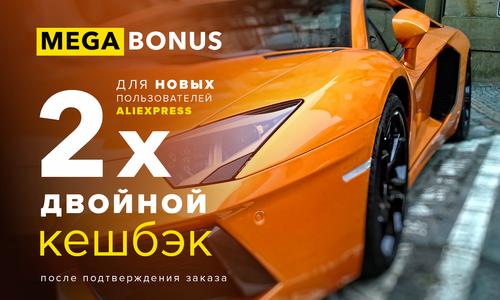 Покупаем полезные автотовары на AliExpress за смешные деньги