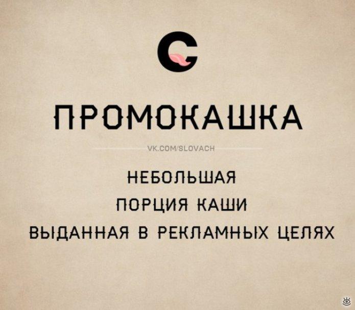 Новые русские словечки 20
