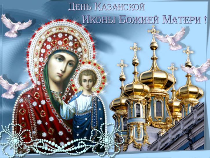 Казанская праздник поздравление 2017