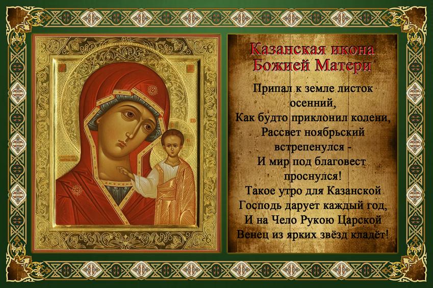 Поздравление в день казанской иконы божией матери