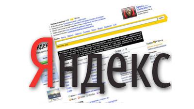 Чистая прибыль «Яндекса» увеличилась на 34%