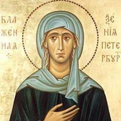 День памяти блаженной Ксении Петербургской