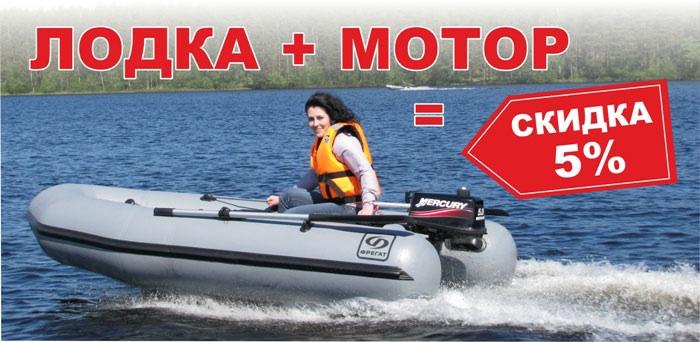 лодки пвх купить дешево где цена