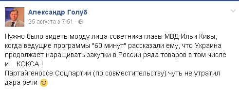 Советнику Авакова прямо в прямом эфире стало плохо от кокса