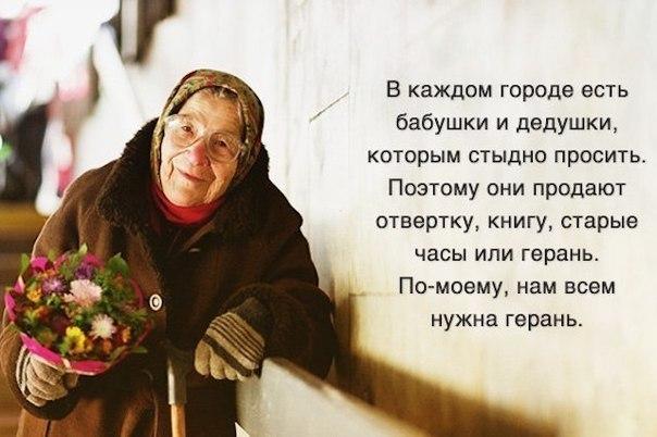 В каждом городе есть бабушки и дедушки...............
